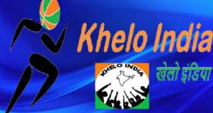 खेलो इंडिया khelo india