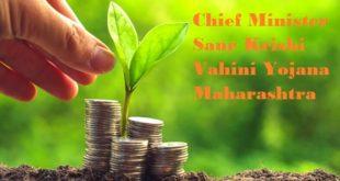 मुख्यमंत्री सौर कृषि वाहिनी योजना