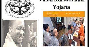Fasal-Rin-Mochan-Yojana-Uttar-Pradesh