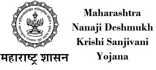 Maharashtra Nanaji Deshmukh Krishi Sanjivani Yojana