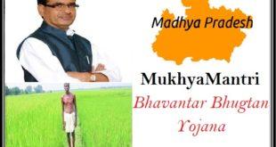 Mukhyamantri-Bhavantar-Bhugtan-Yojana-