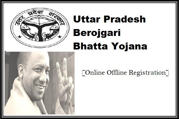 Uttar Pradesh Berojgari Bhatta