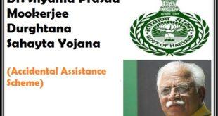Dr. Shyama Prasad Mookerjee Durghtana Sahayta Haryana