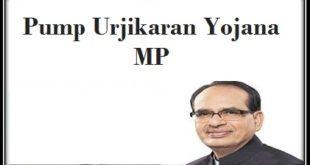 Pump Urjikaran Yojana MP