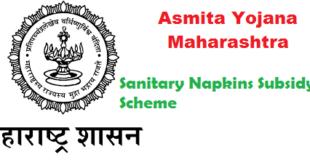 asmita-yojana-maharashtra