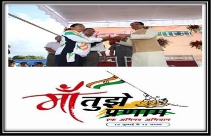 Maa-Tujhe-Pranam-In-MP-dsywmp.gov_.in_
