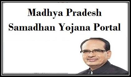 Madhya Pradesh Samadhan Yojana Portal