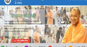 Uttar-Pradesh-Jansunwai-Portal