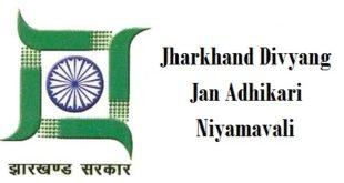 Jharkhand-Divyang-Jan-Adhikari-Niyamavali