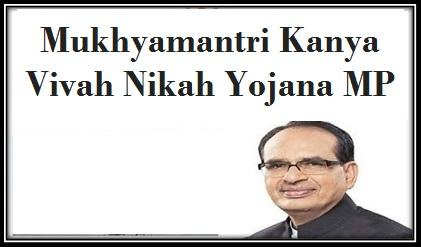 Mukhyamantri Kanya Vivah Nikah Yojana MP
