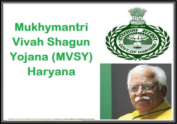 Mukhymantri-Vivah-Shagun-Yojana-Haryana