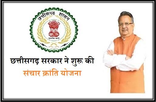 Sanchar Kranti Yojana (SKY)– Free Smartphone Scheme In Hindi