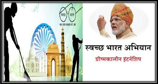 Swachh-Bharat-Summer-Internship-Programme-Details-In-Hindi