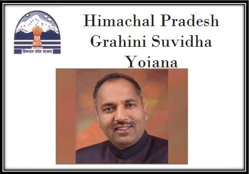 Himachal Pradesh Grahini Suvidha Yojana