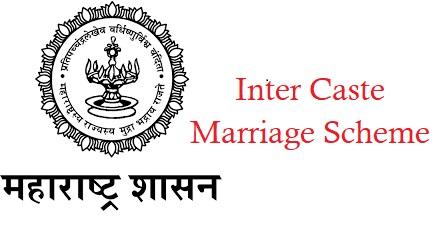 अंतरजातीय विवाह योजना महाराष्ट्र