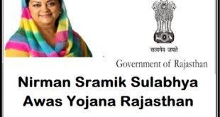 Nirman Sramik Sulabhya Awas Yojana Rajasthan