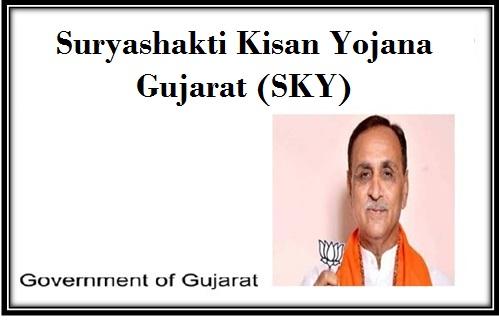 Suryashakti Kisan Yojana Gujarat (SKY)