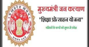 MP Mukhyamantri Jan Kalyan Shiksha Protsahan Scheme