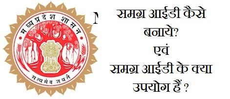 Samagra ID Form In Hindi
