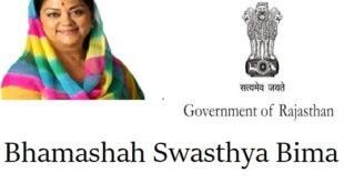 Bhamashah Swasthya Bima Yojana