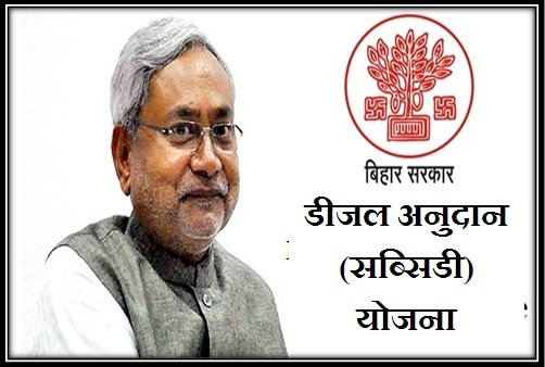 Diesel Subsidy Scheme Bihar
