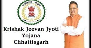 Krishak Jeevan Jyoti Yojana in Hindi Chhattisgarh