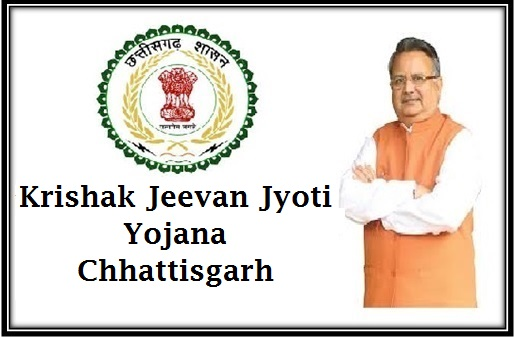 Krishak Jeevan Jyoti Yojana in Hindi Chhattisgarh