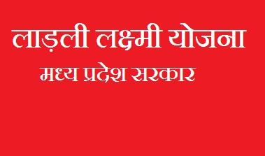 Ladli-Laxmi-Yojana-In-Hindi