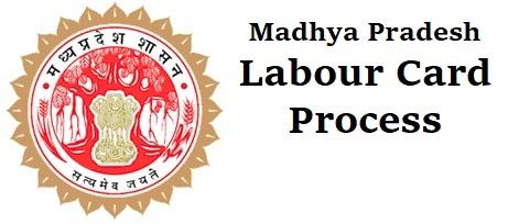 श्रमिक (मजदूर) कार्ड फॉर्म मध्यप्रदेश