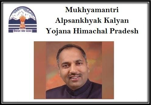 Mukhyamantri Alpsankhyak Kalyan Yojana Himachal Pradesh
