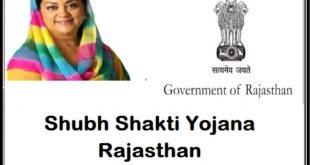 Shubh Shakti Yojana Rajasthan