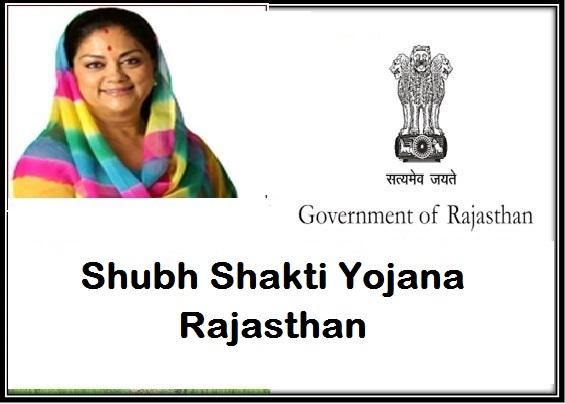 फॉर्म] शुभ शक्ति योजना राजस्थान
