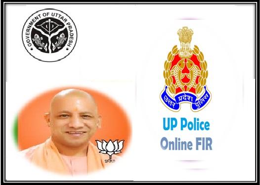 Online Dial FIR Scheme In UP
