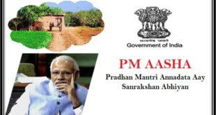 PM AASHA – Pradhan Mantri Annadata Aay Sanrakshan Abhiyan