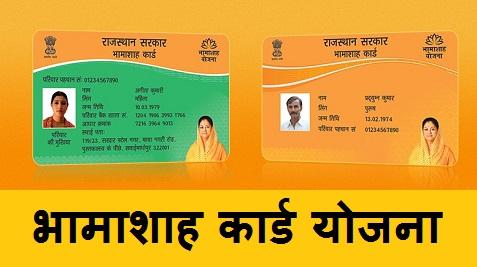 Bhamashah card