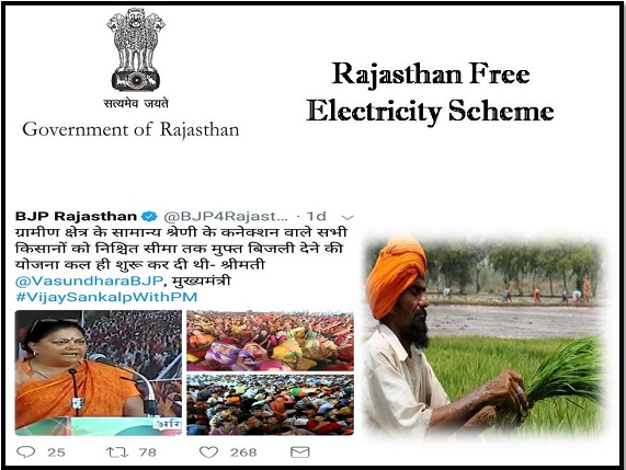 rajasthan free electricity