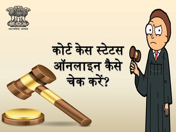 Check Court Case Status