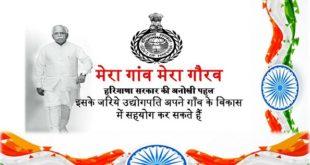 Haryana Mera Goan Mera Gaurav