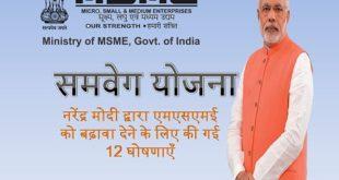MSME Support Outreach Programme - Samveg Scheme