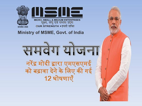 MSME Support Outreach Programme - Samveg Scheme