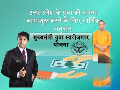 Mukhya Mantri Yuva Swarojgar Yojana UP