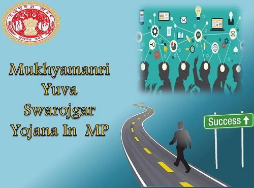 Mukhyamantri Yuva Swarojgar Yojana In MP