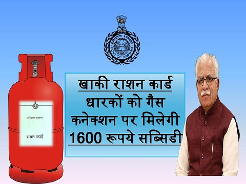 Subsidy On Gas Connection Harayan