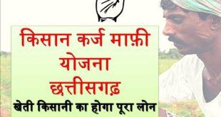 Farmer Loan Waiver Yojana CG