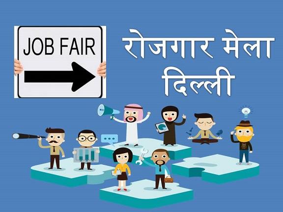 Mega Job Fair Delhi