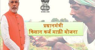 PM Farm Loan Waiver Scheme