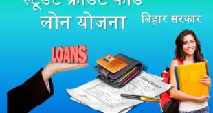 Bihar Student Credit Card Loan