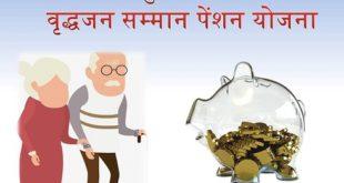 Mukhyamantri-Vridhjan-Samman-Pension-Yojana