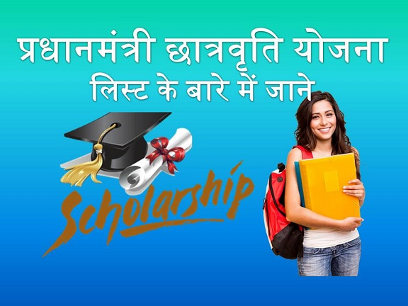 list-scholarship-schemes-central-government-india