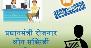 pm rojgar loan scheme